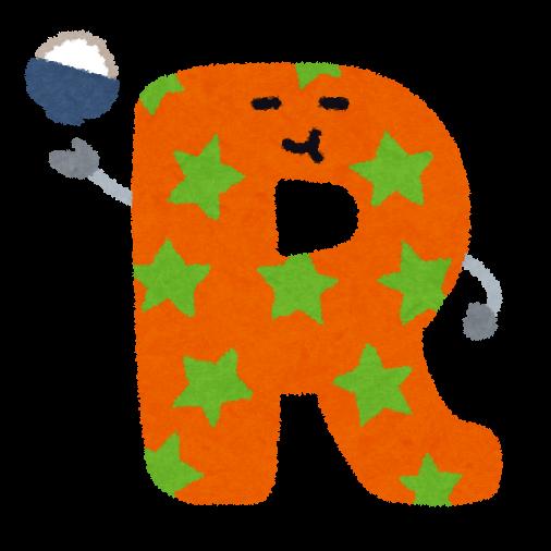駿河区+R