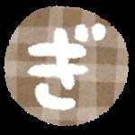 駿河区+ぎ